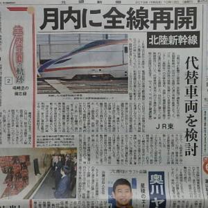 北陸新幹線 10/25全線復旧決まる