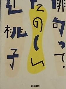 辻桃子『俳句って、たのしい』