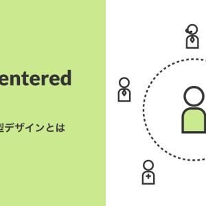 2. サービスデザイン|ユーザー中心型デザインとは