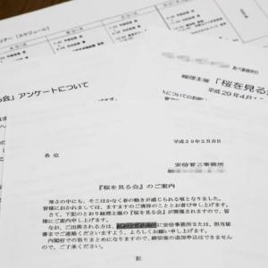 桜を見る会問題で「1月解散」が現実味 ~ 原盤権と契約 = テイラー・スウィフト問題