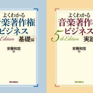 瀬戸際の著作権ビジネスとJASRAC 【その2】~ どうするポスト・コロナの著作権法