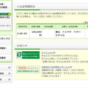豊島区「特別給付金」オンライン申請者の振り込み開始