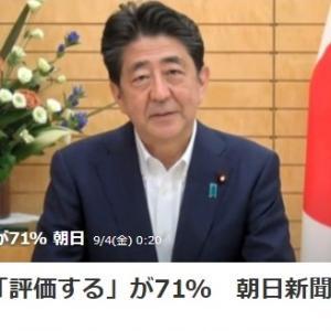 大丈夫か?日本人の政治感覚「安倍政権「評価」が71% 朝日」