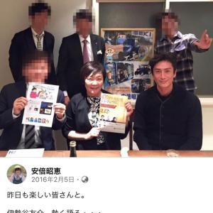 安倍首相3選「当確」気がかりは嫁の昭恵だけ ~ 伊勢谷・昭恵「大麻つながり写真」