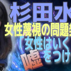 杉田水脈「女性はいくらでもうそをつける」発言が物議