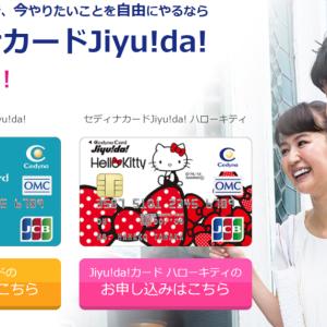 【最高額】年会費無料のセディナカードJiyu!da!で最大22,500円ゲットできるチャンス到来<2019年10月16日までの期間限定>