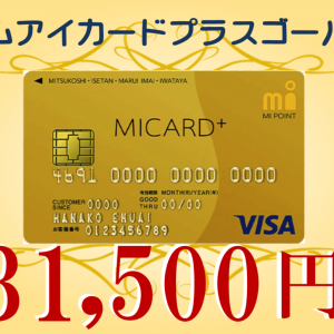 【超高額】エムアイカードプラスゴールドの発行で31,500円貰える!10月25日までの期間限定でポイントアップ中です