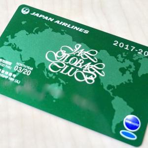 JGC修行のすべて~JAL上級会員になるために