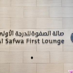 荘厳すぎて圧巻!カタール航空アル・サファ・ファーストラウンジは完全に別次元でした!<ドーハ・ハマド空港>