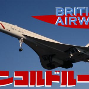 究極の空港ラウンジ『コンコルドルーム』の魅力をすべて公開!入れるのはブリティッシュ・エアウェイズのファーストクラス搭乗客だけ?