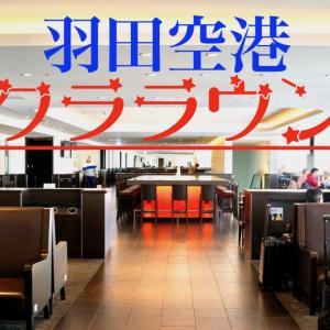 羽田空港国内線JALサクララウンジに行ってみよう!利用条件や料金、サービス内容を詳しく解説