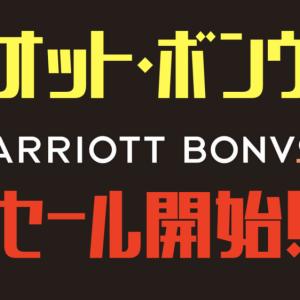 【最新セール情報】マリオットポイント購入で期間限定50%ボーナス!しかも最大10万ポイントまで購入可能です