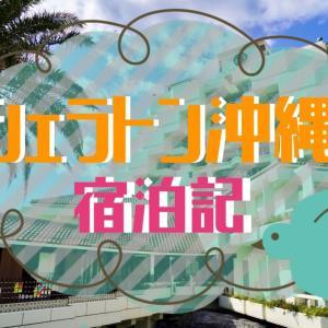 シェラトン沖縄サンマリーナリゾート宿泊記〜子供連れにもオススメ♪新しいオーシャンフロントのお部屋を徹底レポート!