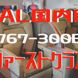 【搭乗記】JAL国内線ファーストクラスB767-300は一味違う!ソロシートが超快適♪おいしい機内食まで全てご紹介します!