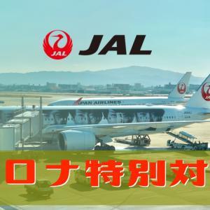 【新型コロナ対応】JALは対象期間のFOPが2倍。他のFOPキャンペーンと併用すると積算倍率はどうなる?