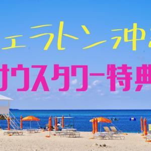 シェラトン沖縄のサウスタワー宿泊者特典で南国リゾートを満喫!マリオットプラチナ特典との違いはあるの?
