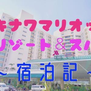 【宿泊記】オキナワマリオットリゾート&スパに子連れステイ!お部屋のアップグレード結果は…?