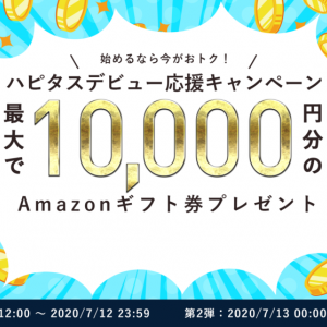 【8月9日まで】ハピタスの入会キャンペーンを徹底解説!最大10,000円分のAmazonギフト券プレゼント