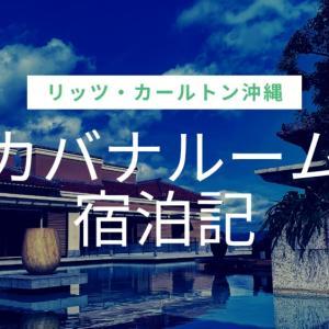 リッツ・カールトン沖縄 宿泊記!子連れ旅にオススメの豪華「カバナルーム」にアップグレード!!