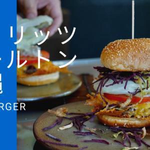 リッツ・カールトン沖縄に来たら喜瀬バーガー!日曜しか食べられない絶品メニューを徹底レポート♪