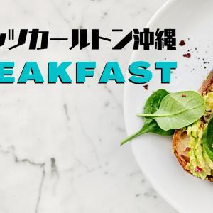 リッツカールトン沖縄の絶品朝食メニューとは?お値段からレストランの様子までご紹介します!