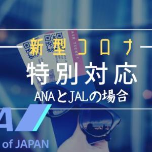 【2021年7月】ANA&JAL国内線・国際線の新型コロナ特別対応を解説!無料で変更&払戻するには?