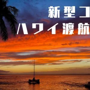 【8月26日最新】いつからハワイに行ける?オアフ島再度のロックダウン!州外からの観光客受け入れも延期<新型コロナ最新情報>