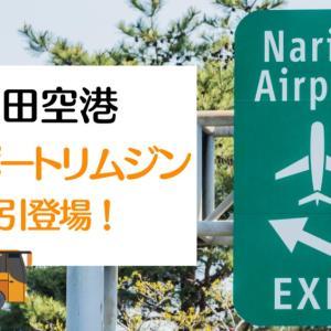 【8月12日開始】成田空港行きのリムジンバスが大幅値下げ!大人1,400円、中学生以下の子どもはなんと100円
