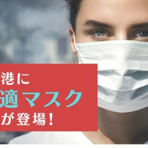 羽田空港にマスクの自動販売機があるって本当?どこにあるのか実際に行って買ってみました♪