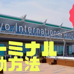 羽田空港ターミナル間の移動方法を徹底解説!徒歩・バス・電車どれがオススメ?<第1・第2・第3ターミナル>