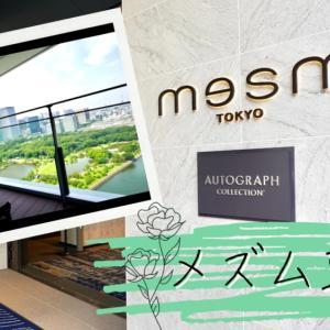 【宿泊記】メズム東京・チャプター1のお部屋を全て紹介!日本の魅力を再発見できる、こだわり最新ホテルとは?