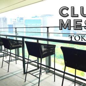 メズム東京のラウンジ「クラブメズム」は洗練された大人の空間!利用条件からサービスまで一挙公開