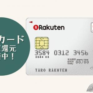 【期間限定】楽天カードの入会キャンペーンで18,000円を獲得する方法~高額ポイントサイト案件を活用しよう