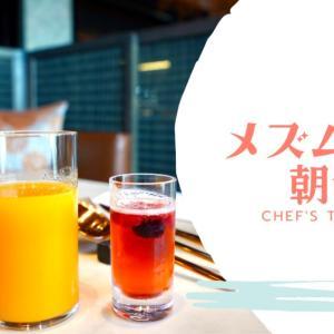 メズム東京のレストラン「シェフズシアター」で頂く、スタイリッシュで優雅な朝食をレポート!