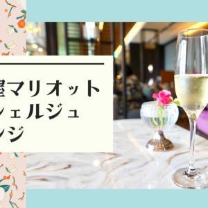 名古屋マリオットアソシアホテルのコンシェルジュラウンジが素敵すぎる!利用条件からドリンク&フードまで大公開♪
