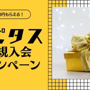 【7月最新】新しくなったハピタスの入会キャンペーンを徹底解説!今なら新規登録で2,500円貰える