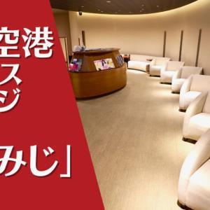 広島空港の「もみじ」はカードラウンジなのにサービス超充実♪日本酒の試飲も無料で出来ちゃいます!