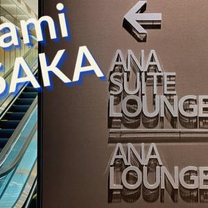 大阪伊丹空港ANAラウンジがリニューアル!利用条件やコロナ禍でのサービス内容をレポート