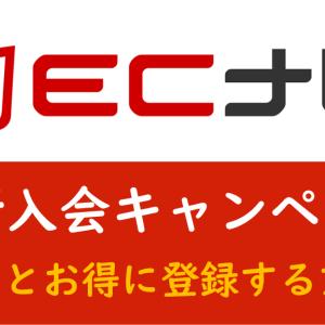 【7月最新】絶対に活用したいECナビの入会キャンペーン<今なら新規登録で1,350円貰える!!>