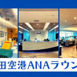 【2021最新】羽田空港国内線ANAラウンジ大解剖!北と南の違いは?利用条件からサービス内容まで一挙紹介♪