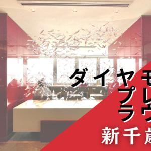 新千歳空港JALダイヤモンドプレミアラウンジの利用条件とサービス内容〜コロナ禍でも安心充実!