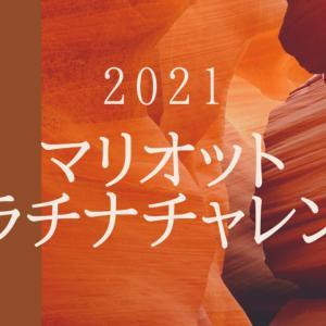 【2021最新】マリオットのプラチナチャレンジ再開!たった16泊で上級会員になる方法