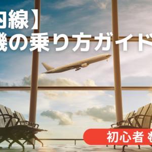 【国内線】初心者でもわかる飛行機の乗り方!空港到着から搭乗までの流れを徹底解説(ANA/JAL対応)