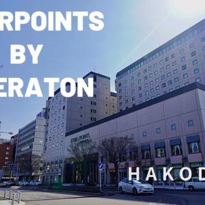 フォーポイントバイシェラトン函館 宿泊記〜アップグレード結果は?豪華すぎる朝食とおすすめ観光地までご紹介します!