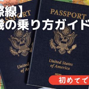 【国際線】初心者でもわかる飛行機の乗り方ガイド~海外旅行に出発するまでの流れを徹底解説