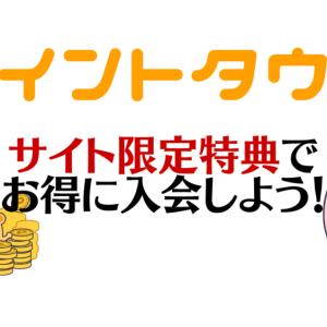 【2021年7月最新】ポイントタウンの入会キャンペーン!ここだけの限定特典で最大2,400円がもらえます♪