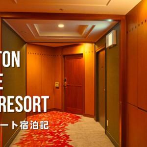 宮崎シェラトン グランデ オーシャンリゾート宿泊記~無償アップグレード対象外の「40階クラブスイート」はどんなお部屋?