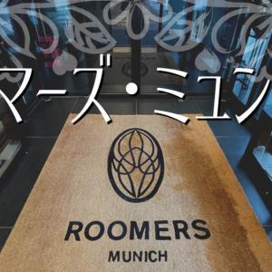 【宿泊記】ルーマーズ ミュンヘン オートグラフ コレクションはインスタ映え間違いなし!ちょっぴり日本も感じられるマリオット系ホテル<ドイツ>