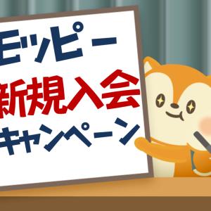 【7月最新】モッピーの入会キャンペーンを徹底解説!今なら新規登録で2,000円貰える<2021年7月31日まで>