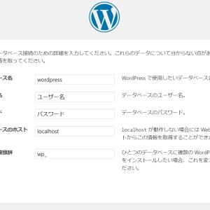 wordpress を vagrantでセットアップしたときのエラー(Error establishing a database connection / データベース接続確立エラー)